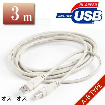 まる得 【メール便対応】USBケーブル USBコード A-B 両端オス 3m (アイボリーグレー) [メ1]M39M【RCP】