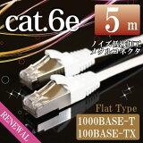 [5,000以上で]ランケーブル LANケーブル 【フラットケーブル】 ストレート 5m カテゴリー6e(cat6e) ホワイト メタルシールド マミコム [メ1]【あす楽対応】