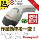 [5,000円以上で送料無料]レーザー バーコードリーダー Honeywell MS5145 約11