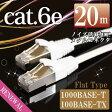 [5,000円以上で送料無料]セール!LANケーブル20m ランケーブル フラット ホワイト シールドコネクタ採用 ストレート エンハンスド カテゴリー6(cat6e) マミコム M39M【RCP】