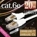 セール!LANケーブル20m ランケーブル フラット ホワイト シールドコネクタ採用 ストレート エンハンスド カテゴリー6(cat6e) マミコム M39M【RCP】
