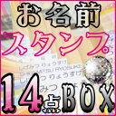 お名前スタンプ【14点セット】【漢字+ひらがな+ローマ字BO...