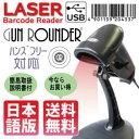 送料無料【日本語マニュアル付】バーコードリーダー ガンラウンダー9800 スタンド付 ガンタイプ バーコードリーダー ハンズフリー USB…