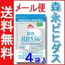 【メール便送料無料】【森永 ビヒダス BB536】45カプセル×4袋セット(1日...