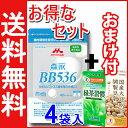 【送料無料】【森永 ビヒダス BB536】45カプセル×4袋セット(1日3カプセル×2ヶ月分)