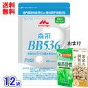 ☆★【森永 ビヒダス BB536】【送料無料】45カプセル×12袋セット(1日3...
