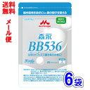【メール便送料無料】【森永 ビヒダス BB536】45カプセル×6袋セット(1日...