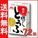 森永の絹ごしとうふ長期保存可能豆腐(72個入り)森永乳業【送料無料】【クール便配送