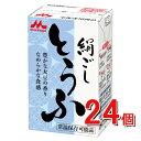 森永の絹ごしとうふ長期常温保存可能豆腐(24個入り)森永乳業...