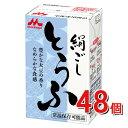 森永の絹ごしとうふ長期常温保存可能豆腐(48個入り)森永乳業...