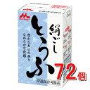 楽天ごくごくミルク森永の絹ごしとうふ長期常温保存可能豆腐(72個入り)森永乳業【送料無料】北海道・沖縄・離島は別途追加送料が必要上記以外は送料無料です。(従来品)絹ごし豆腐、(新商品)お料理向き豆腐どちらかお選びいただけます。