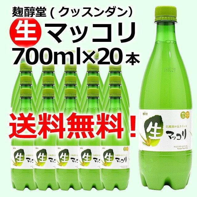 【冷蔵限定品】麹醇堂生マッコリ700ml×20本(クッスンダン センマッコリ)