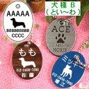 犬の迷子札・だ円イラスト (クロネコDM便なら→)【送料無料】