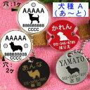 犬の迷子札・丸イラスト<犬種・A> (クロネコDM便なら→)【送料無料】