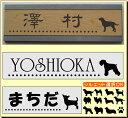マンション表札・ドット(点線)&犬 (クロネコDM便なら→)【送料無料】