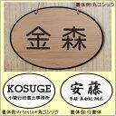 吊り下げ表札・だ円(M)・シンプル (クロネコDM便なら→)【送料無料】