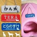 ショッピング表札 ペットハウス表札(プラ)四角・犬 (メール便なら→)【送料無料】