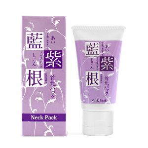 首元 ケア しわ たるみ ほうれい線 シワ 対策 紫根 エキス 化粧水 藍と紫根の首元パック 送料無料 n201107