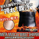 加圧ベルト メンズ 加圧 トレーニング 腹巻き 腹筋 ダイエット メタマッスルサウナウエストシェイパー (ブラック/Mサイズ) 送料無料 n201107