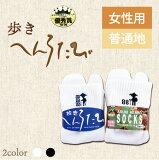 【メール便で】お遍路さんの刺繍が愛らしい2本指ソックスです?歩きへんろたび(普通タイプ?女性用)【smtb-KD】