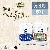 是适合【是邮件投递】长时间步行的厚类型的2指袜!走一带rotabi(厚类型·男士用)[歩きへんろたび(厚手タイプ・男性用)]