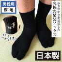 【歩きへんろたび男性用 厚地 日本製】足袋靴下 メンズ 一般的な靴下より厚め 25〜27cm 究極の足袋ソックス お遍路さん ウォーキングや山登りに 歩きやすく疲れにくい足袋ソックス