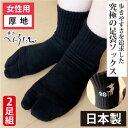 【歩きへんろたび2足組(厚地)女性用 日本製】レディース足袋...