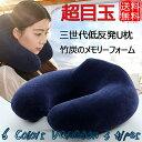 低反発枕 U型【大きいサイズ】【実物写真】まくら U ネック...
