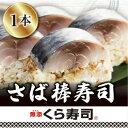 さば棒寿司 くら寿司 無添加 棒寿司 酢飯 しめさば カット済 お中元