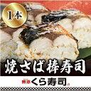 焼さば棒寿司 くら寿司 無添加 棒寿司 酢飯 焼きサバ カット済 お中元