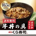 牛丼の具15食セット くら寿司 無添加 魚介だし コク 旨み...