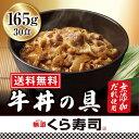 牛丼の具 30食セット くら寿司 無添加 魚介だし コク 旨み お手軽 簡単 真空パック