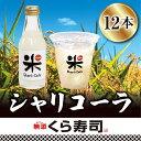 シャリコーラ(12本セット) くら寿司 無添加 ジュース ドリンク 必須アミノ酸 米麹 ノンアルコール 厳選米 天然水 お中元 あす楽