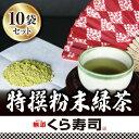特撰粉末緑茶(詰め替え用10袋セット) くら寿司 無添加 お茶 カテキン 茶葉 玄米 ブレンド インスタント まとめ買い お中元 あす楽
