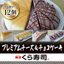 プレミアムチーズ チョコケーキ12個セット くら寿司 無添加 スイーツ デザート おやつ 洋菓子 カット お中元 あす楽