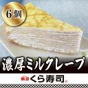濃厚ミルクレープ(6個セット) くら寿司 無添加 スイーツ デザート おやつ 洋菓子 ケーキ 練乳 おやつ なめらか お中元 あす楽