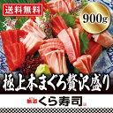 極上本まぐろ贅沢盛り【送料無料】 くら寿司 無添加 刺身 海鮮 手巻き寿司 丼 本マグ
