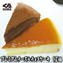 プレミアムチーズ チョコケーキ12個セット くら寿司 無添加 スイーツ デザート おやつ 洋菓子 カット お中元