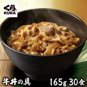 牛丼の具 30食セット くら寿司 無添加 魚介だし コク 旨み お手軽 簡単 真空パック 本格 送料無料 お中元