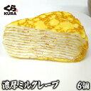 濃厚ミルクレープ(8個セット)くら寿司無添加スイーツデザートおやつ洋菓子ケーキ練乳おやつなめらかお中元