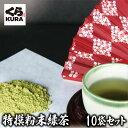 特撰粉末緑茶(詰め替え用10袋セット) くら寿司 無添加 お茶 カテキン 茶葉 玄米 ブレンド インスタント まとめ買い お中元