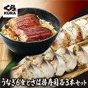 うなぎの蒲焼 6食 さば&焼さば棒寿司 各3本(計6本)セット くら寿司 無添加 棒寿司 酢飯 しめさば お得セット お中元 うな丼 カット 蒲焼 小分け 肉厚 山椒 うなぎのタレ 炭火焼 ひつまぶし