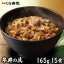 牛丼の具15食セット くら寿司 無添加 ...