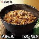 【25%off】牛丼の具 30食セット くら寿司 無添加 魚...