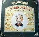 Composer: Ta Line - 【中古】絵でみるクラシック スラブの星ドヴォルザーク−ボヘミア民族音楽から新世界へ−CD付