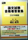 【中古】論文試験合格者解答案集 2001年度版