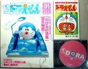 【中古】ぼく ドラえもん 藤子・F・不二雄★ワンダーランド DVD付