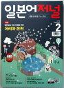 【中古】日本語ジャーナル CD付 2015年2月号 (韓国雑誌)