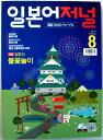 【中古】日本語ジャーナル CD付 2014年8月号 (韓国雑誌)