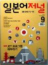 【中古】日本語ジャーナル CD付 2014年9月号 (韓国雑誌)